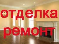 Ремонтно-отделочные работы Батайск